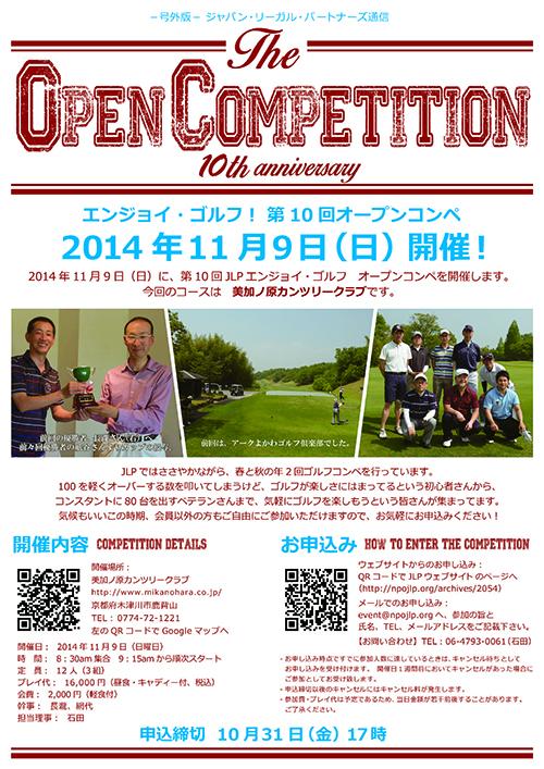 第10回JLPエンジョイ・ゴルフ(開催日2014年11月9日日曜日)オープンコンペのご案内