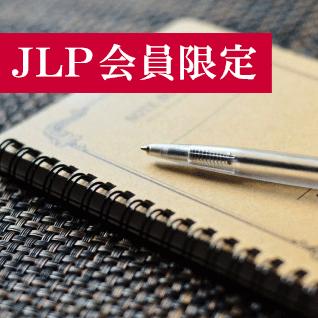 JLP会員限定 分科会