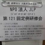 参加レポート:2013/1/12 第120回JLP定例会 1