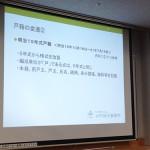 参加レポート:2013/9/18 【会員限定】JLP分科会2