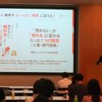 参加レポート:2012/09/01 第117回JLPオープンセミナー 岡本達彦氏