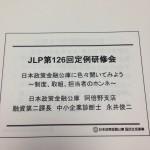 参加レポート:2013/6/8 第126回JLP定例会3