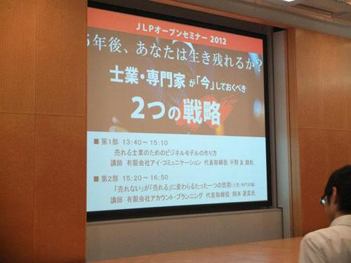 参加レポート:2012/09/01 第117回JLPオープンセミナー