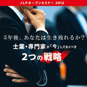 JLPオープンセミナー2012 9/1(土)開催!